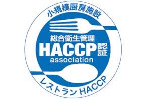 レストランHACCP認定の画像