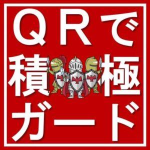 QRで積極ガード画像